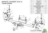 Прицепное устройство Daewoo Nexia 1997- все годы выпуска Leader Plus D101-A (фаркоп Дэу Нексия Лидер Плюс, ТСУ)