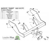 Прицепное устройство GAZ 2705 Leader Plus GAZ-01FC кроме 4WD без снятия запасного (ГАЗ фаркоп, ТСУ лидер плюс)