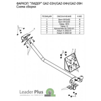 Прицепное устройство GAZ 2705 Leader Plus GAZ-03H (ГАЗ фаркоп, ТСУ лидер плюс)