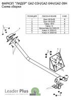Прицепное устройство GAZ 2705 Leader Plus GAZ-04H Соболь (ГАЗ фаркоп, ТСУ лидер плюс)