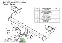Прицепное устройство Hyundai Accent ТагАЗ H201-A (фаркоп Хендай Акцент Лидер Плюс, ТСУ)