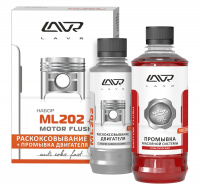 Препарат для раскоксовывания двигателя LAVR Anti coks fast Ln2505 185мл +промывка