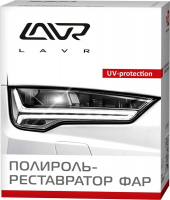 Полироль-реставратор фар LAVR Polish Restorer Headlights Ln1468, 20мл