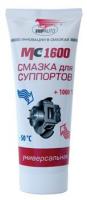 Смазка для суппортов универсальная ВМПАВТО МС-1600 100гр, туба