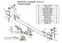 Прицепное устройство Nissan Qashqai, Qashqai +2 (J10/J11) 2008 - 2014 / 2014 - Leader Plus N121-A (Ниссан Кашкай Лидер Плюс, ТСУ)