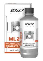 Препарат для раскоксовывания двигателя LAVR Anti coks fast Ln2502, 185мл