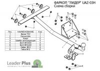 Прицепное устройство UAZ 3163 Patriot Leader Plus UAZ-03H (УАЗ патриот фаркоп, ТСУ лидер плюс)