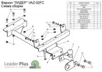 Прицепное устройство Lada 1119, 2192 Leader Plus VAZ-02FC съемный шар (фаркоп, ТСУ Лада Калина, Гранта хэтчбек лидер плюс)