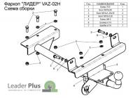 Прицепное устройство Lada 1119, 2192 Leader Plus VAZ-02H (ВАЗ лада фаркоп, ТСУ Калина Гранта лидер плюс)
