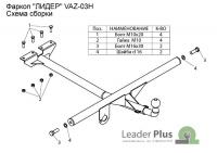 Прицепное устройство Lada 2105, 2107 Leader Plus VAZ-03H (ВАЗ лада фаркоп Лидер Плюс, ТСУ)