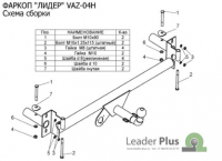 Прицепное устройство 2108, 2109, 21099 Leader Plus VAZ-04H (фаркоп Лидер Плюс, ТСУ)