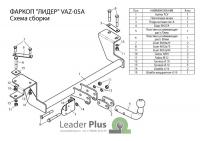 Прицепное устройство Lada 2110, 2111, 2112, 2170, 2171, 2172 Leader Plus VAZ-05А съемный шар (ВАЗ лада фаркоп, ТСУ Лада Приора универсал, хэтчбек лидер плюс)