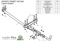 Прицепное устройство Lada 2113, 2114, 2115 Leader Plus VAZ-06A (ВАЗ фаркоп, ТСУ лидер плюс)