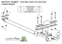 Прицепное устройство 2113, 2114, 2115 Leader Plus VAZ-06H (фаркоп, ТСУ)