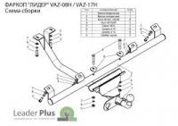 Прицепное устройство Chevrolet Niva 2123 Leader Plus VAZ-08H разборный (фаркоп, ТСУ Шевроле Нива лидер плюс)