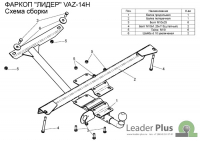 Прицепное устройство Lada 21099 Leader Plus VAZ-14H (ВАЗ фаркоп, ТСУ лидер плюс)