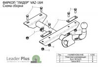 Прицепное устройство OKA 1111 Leader Plus VAZ-16H (ОКА фаркоп, ТСУ лидер плюс)