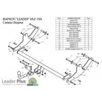 Прицепное устройство Lada Largus Leader Plus VAZ-19A (лада ларгус фаркоп, ТСУ лидер плюс)