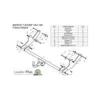 Прицепное устройство Lada Largus универсал Leader Plus VAZ-19H (фаркоп, ТСУ Лада Ларгус лидер плюс)