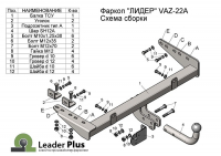 Прицепное устройство Lada 1117, 1118, 2194, 2190, 2191 Гранта, DATSUN ON-DO Leader Plus VAZ-22A (ВАЗ калина гранта лада фаркоп, ТСУ лидер плюс)