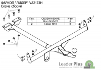 Прицепное устройство Lada 2106, 2103, 2101 Leader Plus VAZ-23H (ВАЗ лада фаркоп, ТСУ лидер плюс)
