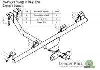 Прицепное устройство Chevrolet Niva 2123 1999- Leader Plus VAZ-37H (Шевроле Нива фаркоп, ТСУ лидер плюс)