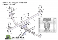 Прицепное устройство Lada 2121, 21213,2131,21214 Urban Niva Leader Plus VAZ-43A (ВАЗ лада фаркоп Нива Урбан Лидер Плюс, ТСУ)