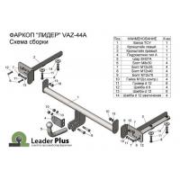 Прицепное устройство Lada Vesta SW Cross Leader Plus VAZ-44A (лада веста универсал кросс фаркоп, ТСУ лидер плюс)