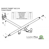 Прицепное устройство Lada 2104 Leader Plus VAZ-21H (ВАЗ лада фаркоп Лидер Плюс, ТСУ)
