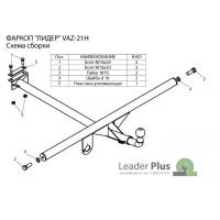 Прицепное устройство 2104 Leader Plus VAZ-21H (фаркоп Лидер Плюс, ТСУ)
