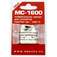 Смазка для суппортов универсальная ВМПАВТО МС-1600 5гр, пакет
