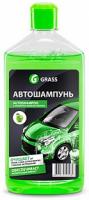 Автошампунь для ручной мойки GRASS (с запахом зеленого яблока) 111105-2, 1л