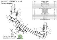 Прицепное устройство Chevrolet Lanos, ZAZ Sens Leader Plus C201-A (фаркоп Шевроле Ланос, ЗАЗ Сенс Лидер Плюс, ТСУ)