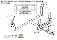 Прицепное устройство GAZ 31105, 31022 Leader Plus GAZ-08H объемный бампер (ГАЗ фаркоп, ТСУ лидер плюс)