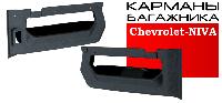 Карманы багажника APS 0304-02 люкс Chevrolet Niva 2шт комплект (Шевроле Нива, АПС автополимерсервис)