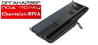 Органайзер под полку APS 0305 Chevrolet Niva (Шевроле Нива автополимерсервис)