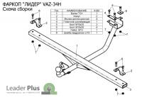Прицепное устройство Lada 2121, 21213, 21214 Leader Plus VAZ-34H (ВАЗ лада фаркоп Нива Лидер Плюс, ТСУ)