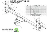 Прицепное устройство Lada 2121, 21213, 21214 с газовым оборудованием Leader Plus VAZ-35H ГАЗ+ (ваз лада фаркоп, ТСУ Нива лидер плюс)